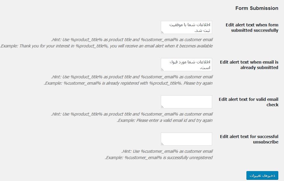 فرم اطلاع رسانی موجود شدن محصولات ووکامرس با افزونه WooCommerce Product Stock Alert