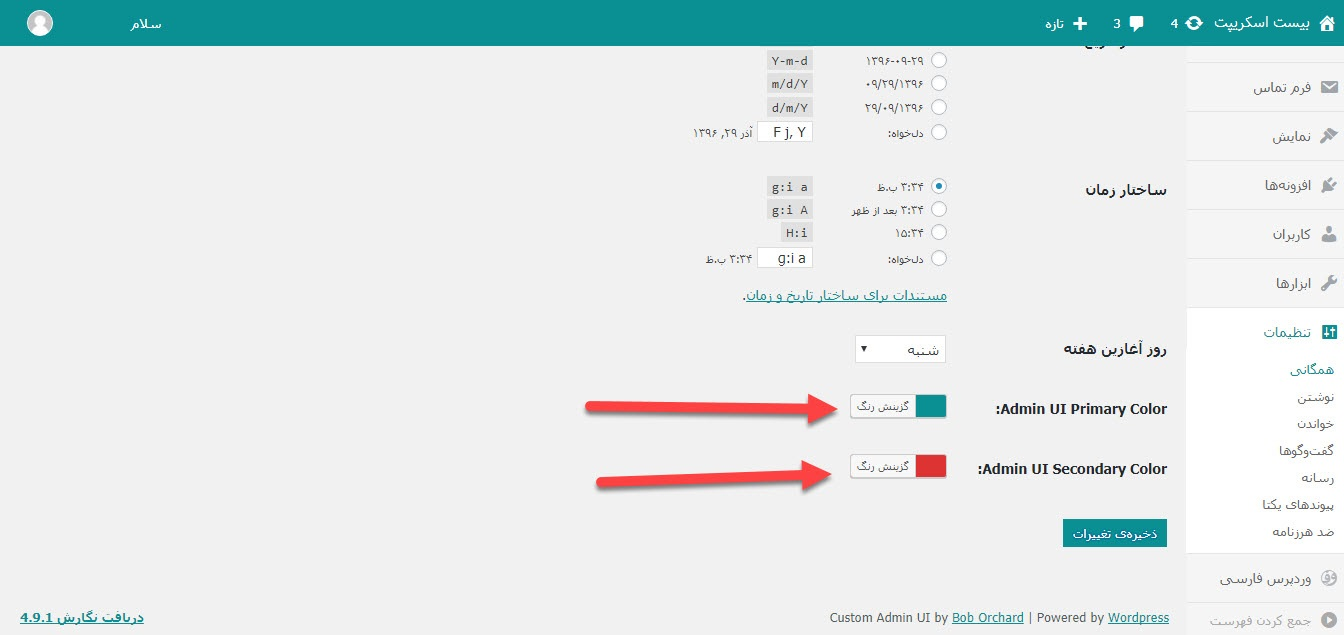 تغییر رنگ داشبورد وردپرس با افزونه Fancy Admin UI