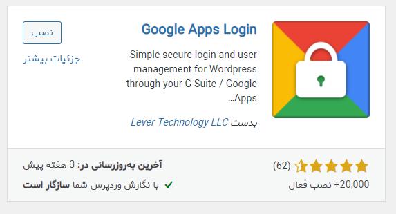 بهترین افزونه های ورود و عضویت در وردپرس با اکانت گوگل