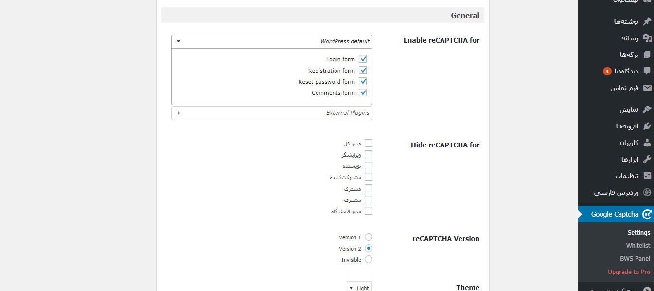 استفاده کد امنیتی گوگل در وردپرس با افزونه Google Captcha