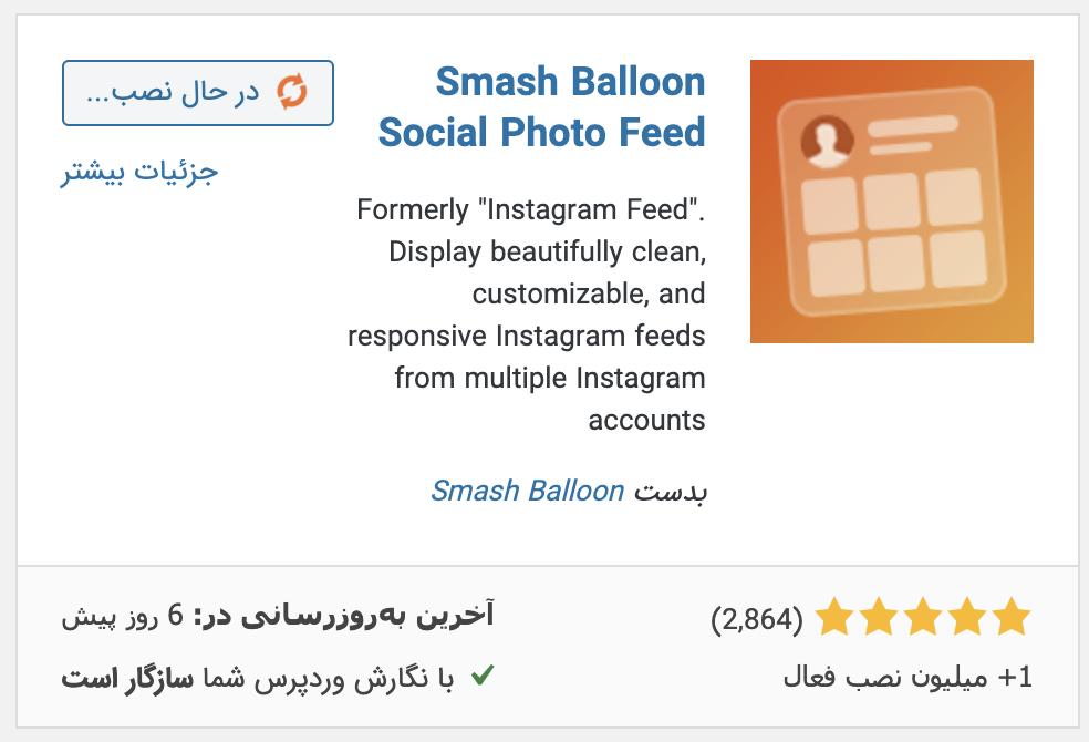 نمایش پست های اینستاگرام در وردپرس با Smash Balloon Social Photo Feed