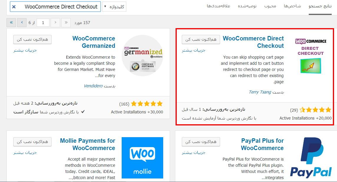 انتقال مستقیم به صفحه تسویه حساب در ووکامرس با افزونه WooCommerce Direct Checkout