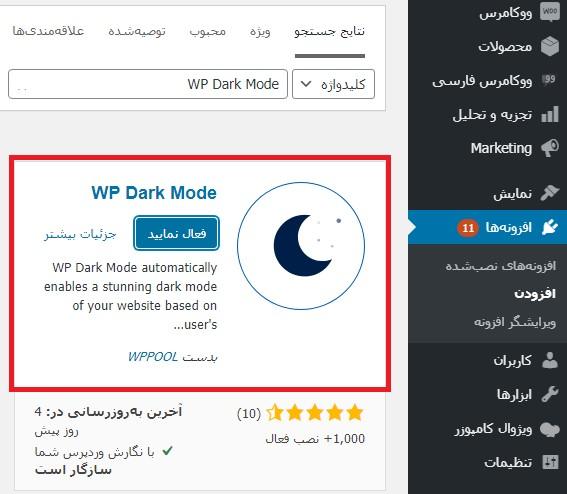 ساخت حالت شب در ودرپرس با افزونه WP Dark Mode