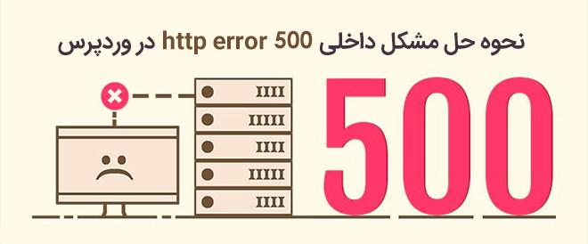 چگونه خطای داخلی سرور یا وردپرس http error 500 را حل کنیم؟