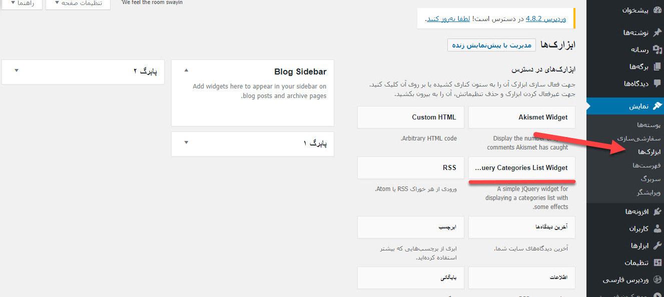 نمایش درختی موضوعات در وردپرس با افزونه jQuery Categories List Widget