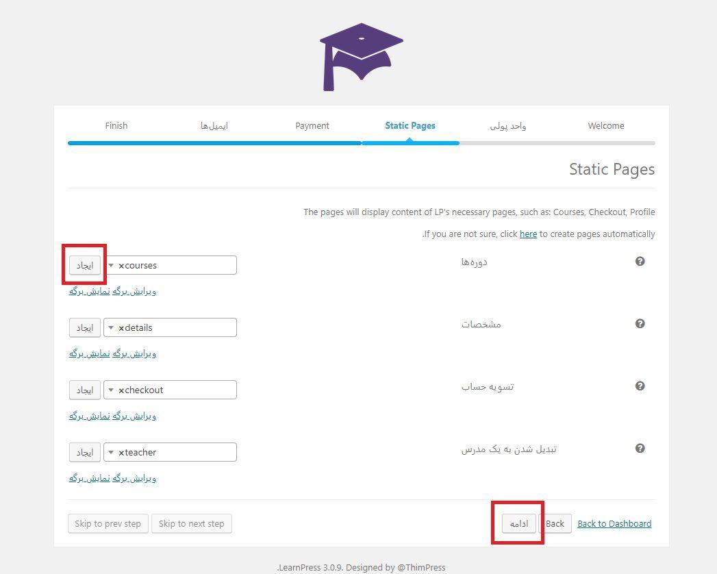 راه اندازی سیستم آموزش آنلاین در وردپرس با افزونه LearnPress