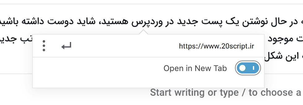 rel= noopener چیست؟ چرا به لینکهای وردپرس اضافه میشود؟