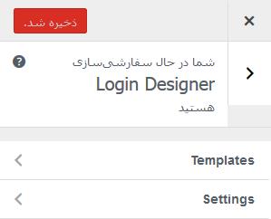 سفارشیسازی صفحه ورود وردپرس با افزونه Login Designer