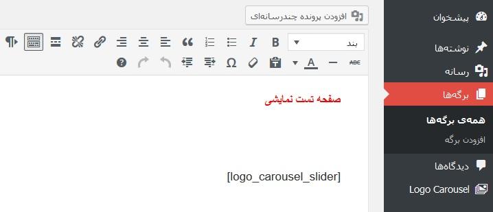 نمایش لوگو به صورت اسلایدر در وردپرس با افزونه Logo Carousel Slider