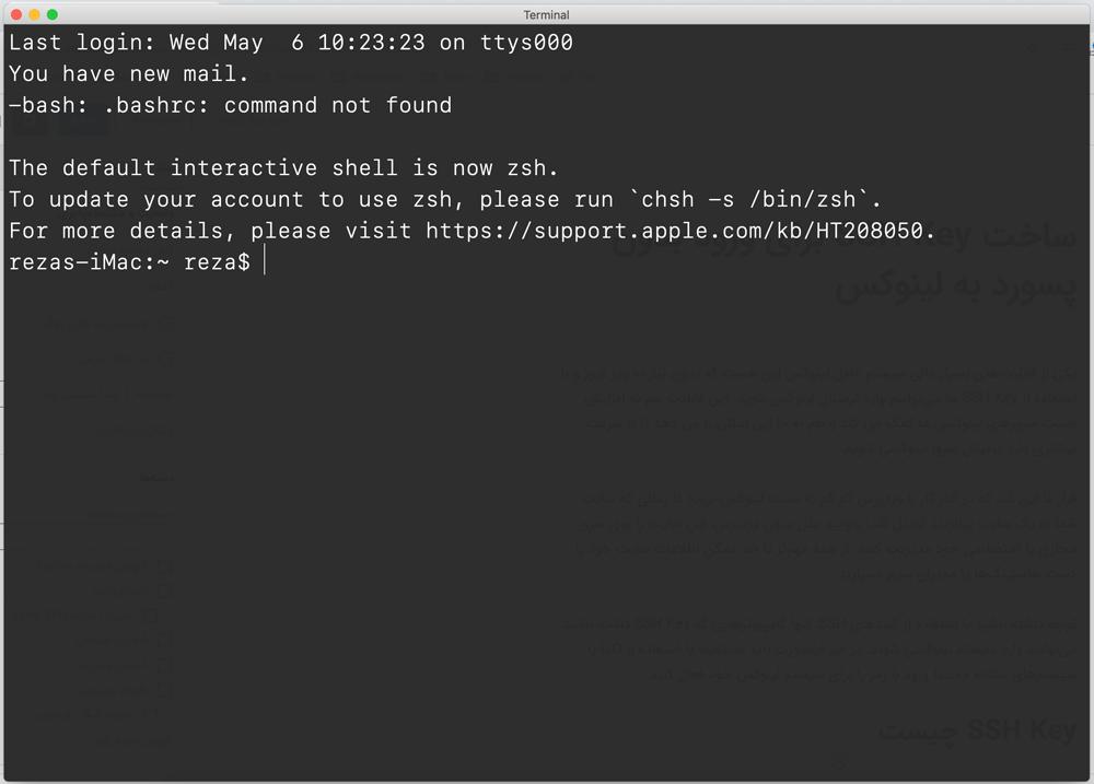 استفاده از SSH Key برای ورود بدون پسورد به لینوکس