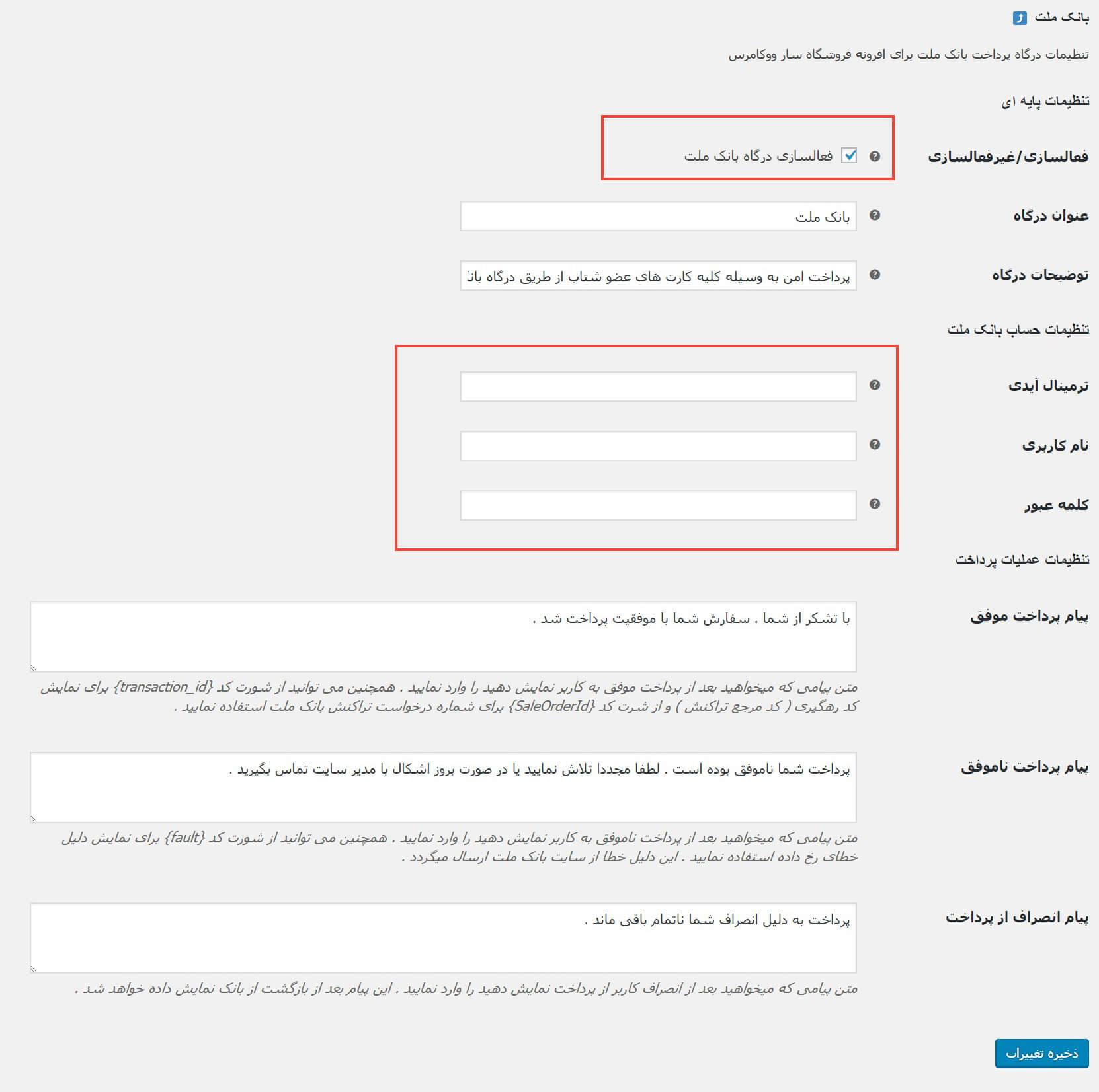 راهاندازی فروشگاه اینترنتی: استفاده از درگاههای پرداختی در ووکامرس