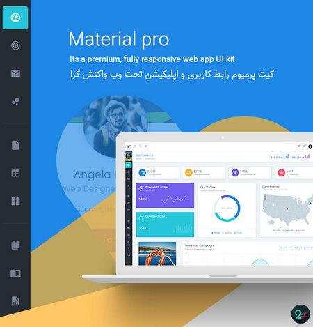 دانلود قالب HTML بخش مدیریت MaterialPro