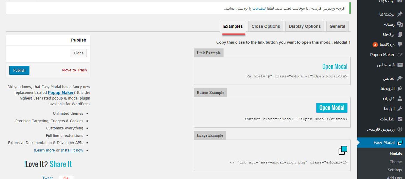 نمایش حوادث در وردپرس با افزونه Easy Modal
