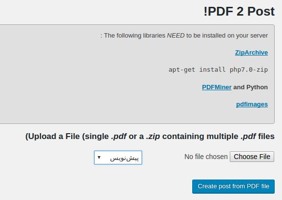 درون ریزی نوشته ها از PDF در وردپرس با PDF 2 Post