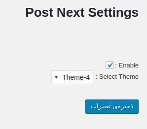 افزودن دکمه نمایش مطلب بعدی درون پست های وردپرس