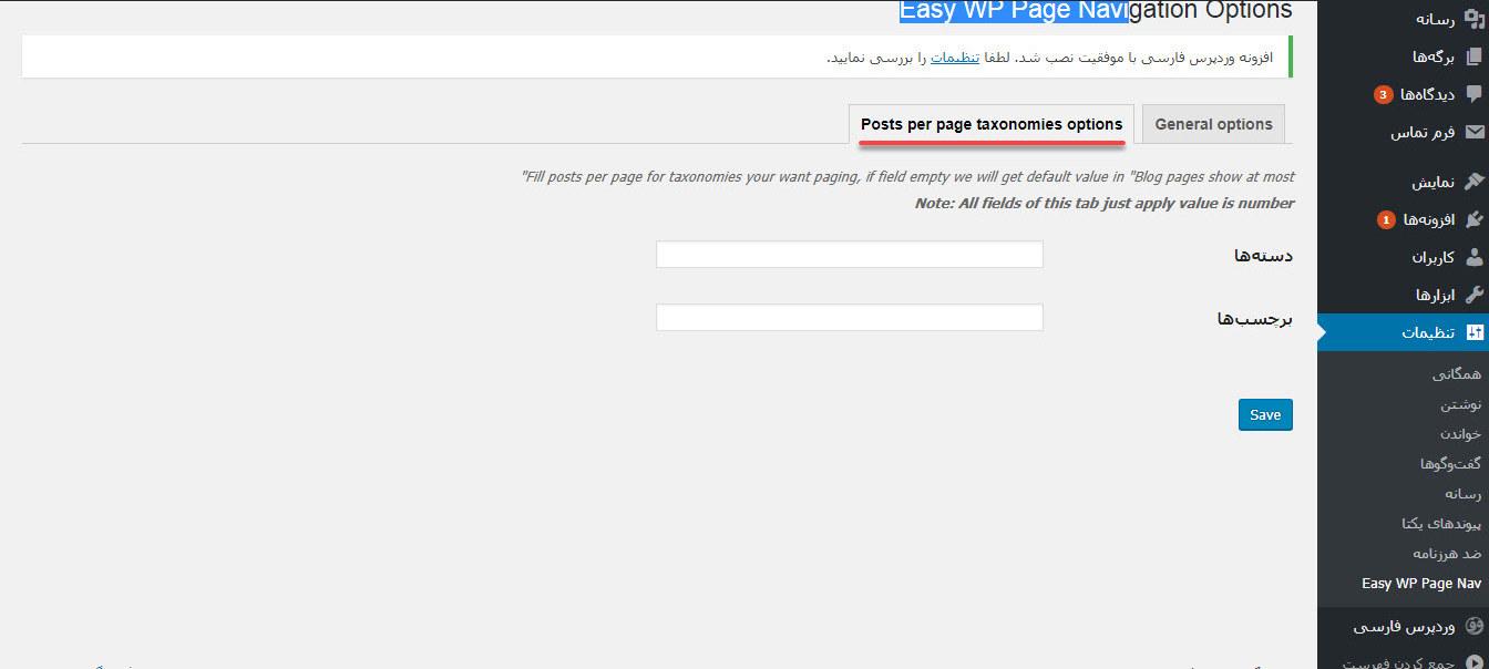 صفحه بندی مطالب در وردپرس با افزونه Easy WP Page Navigation