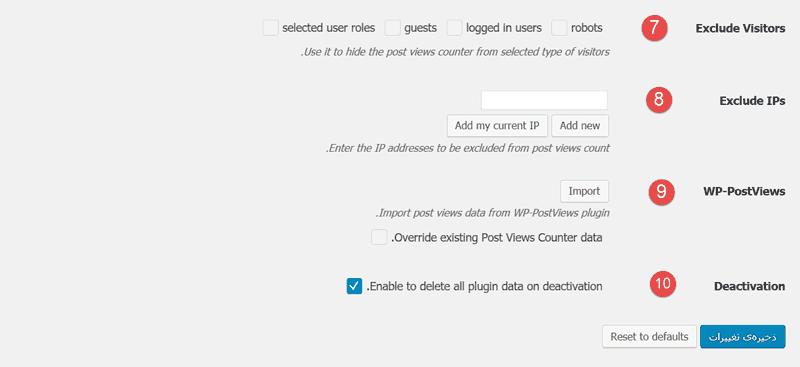 نمایش تعداد بازدید مطالب وردپرس بر اساس ip کاربر با افزونه Post Views Counter