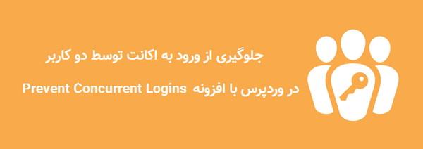 جلوگیری از ورود به اکانت توسط دو کاربر با افزونه Prevent Concurrent Logins