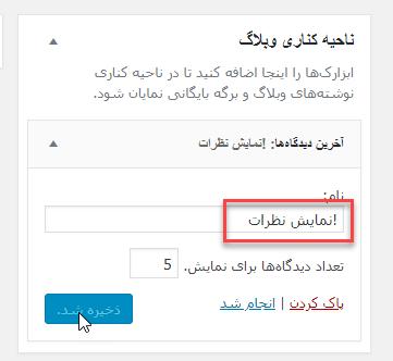 حذف عنوان ابزارک ها در وردپرس با افزونه Remove Widget ...