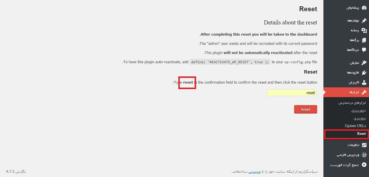 ریست وردپرس با افزونه WordPress Reset