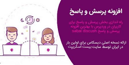 افزونه وردپرس پرسش و پاسخ حرفه ای Sabai Discuss نسخه 1.4.8