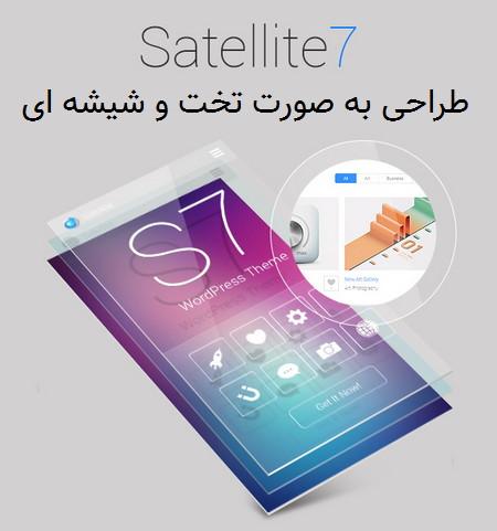 دانلود قالب چندمنظوره Satellite7 برای وردپرس