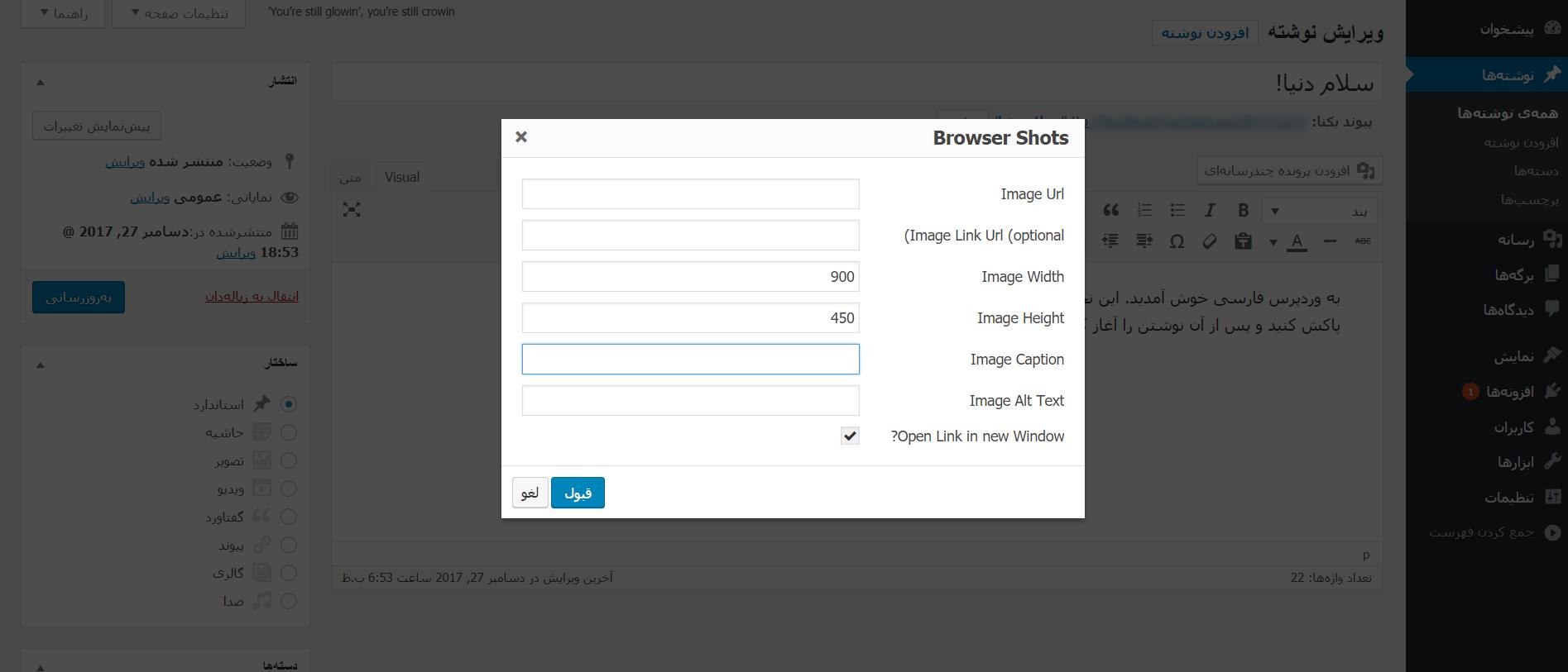 دریافت اسکرین شات بصورت خودکار در وردپرس با افزونه Browser Shots