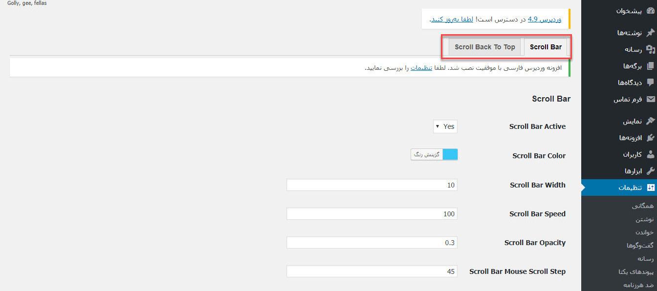 دکمه بازگشت به ابتدای صفحه در وردپرس با افزونه Scroll Bar With Back To Top