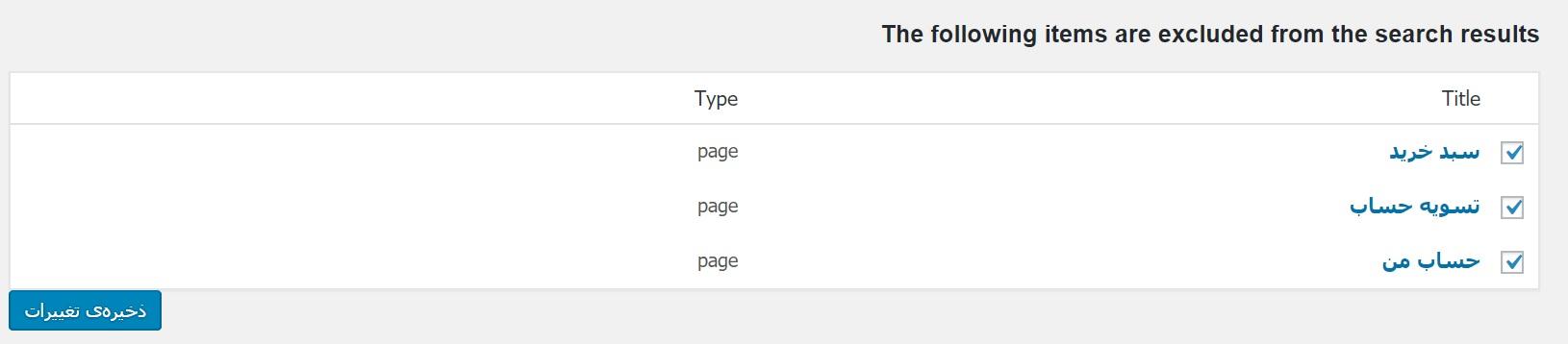 پنهان کردن برخی صفحات از جستجوی وردپرس با افزونه Search Exclude