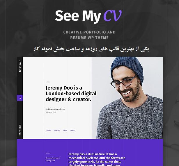 دانلود قالب رزومه و نمونه کار See My CV برای وردپرس