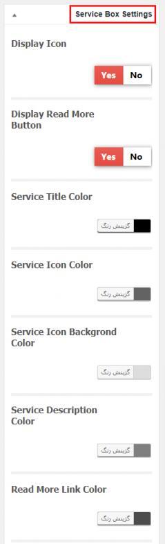 ایجاد باکس محتوا در وردپرس با افزونه Service box
