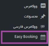 رزرو محصولات در ووکامرس با افزونه Easy booking system