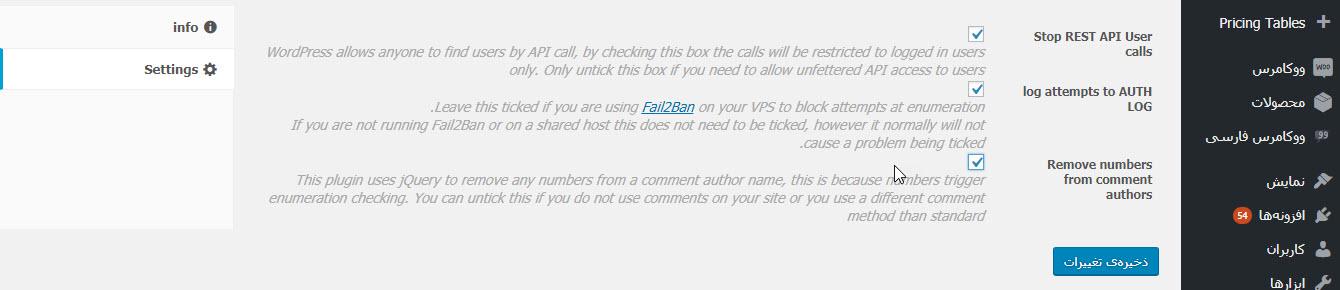 جلوگیری از جمع آوری نام کاربری وردپرس توسط هکرها