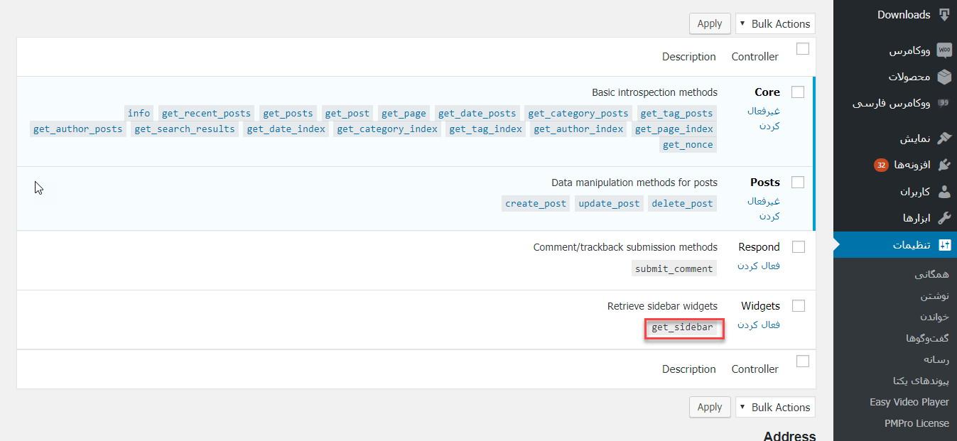 متصل کردن وردپرس به اپ اندروید با افزونه JSON API