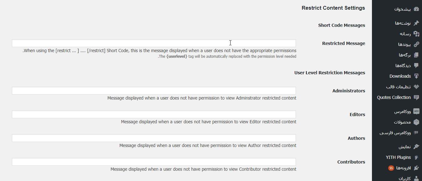 محدود کردن محتوا در وردپرس با افزونه Restrict Content