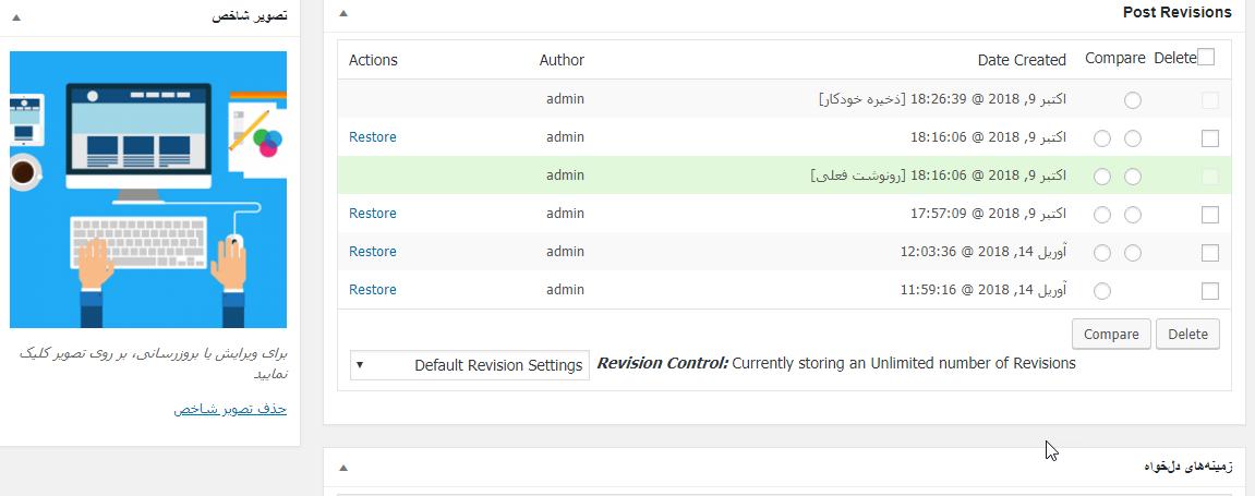 کنترل و مدیریت رونوشتهای وردپرس با افزونه Revision Control