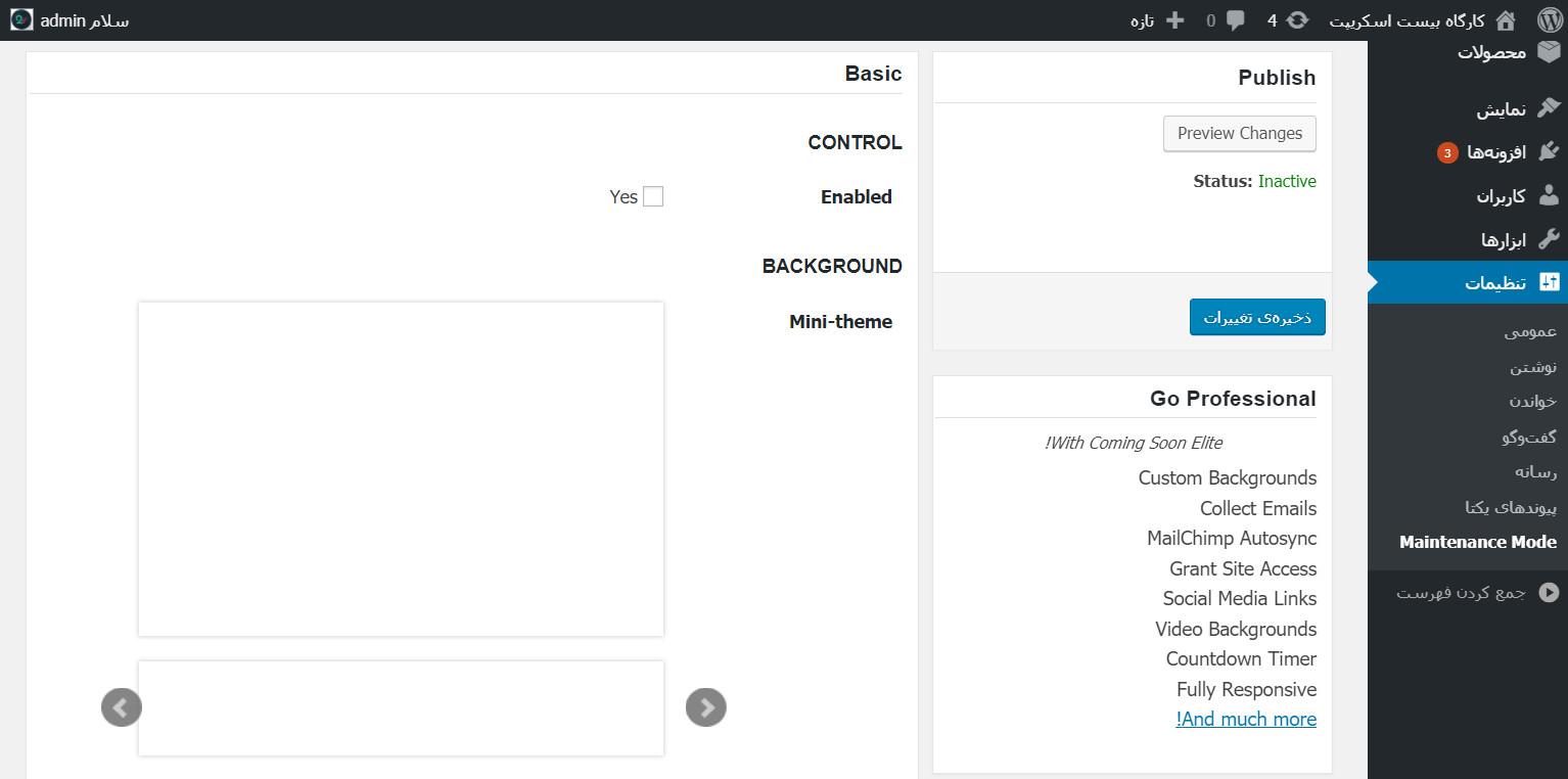 ایجاد صفحه در دست ساخت در وردپرس با افزونه EZP Maintenance Mode