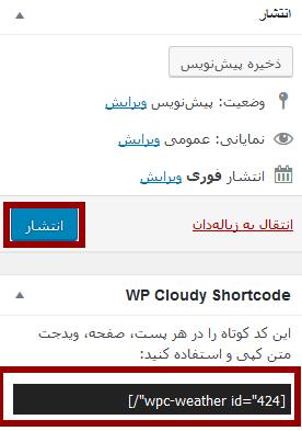 نمایش وضعیت آب و هوا در وردپرس با افزونه WP Cloudy