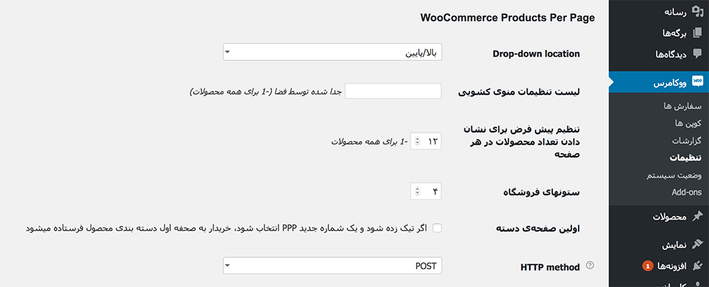 نمایش تعداد محصولات ووکامرس با افزونه WooCommerce Products Per Page