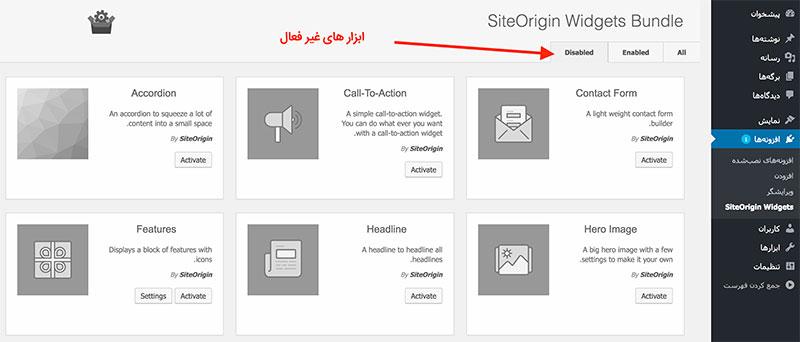 ایجاد ابزارک سفارشی در وردپرس با افزونه SiteOrigin Widgets Bundle