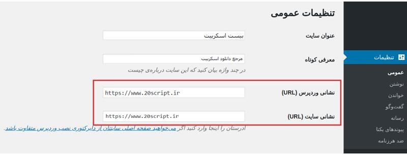 آموزش تغییر نشانی سایت در وردپرس