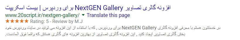 ستاره دار کردن مطالب در جستجوی گوگل با افزونه All In One Schema Rich Snippets