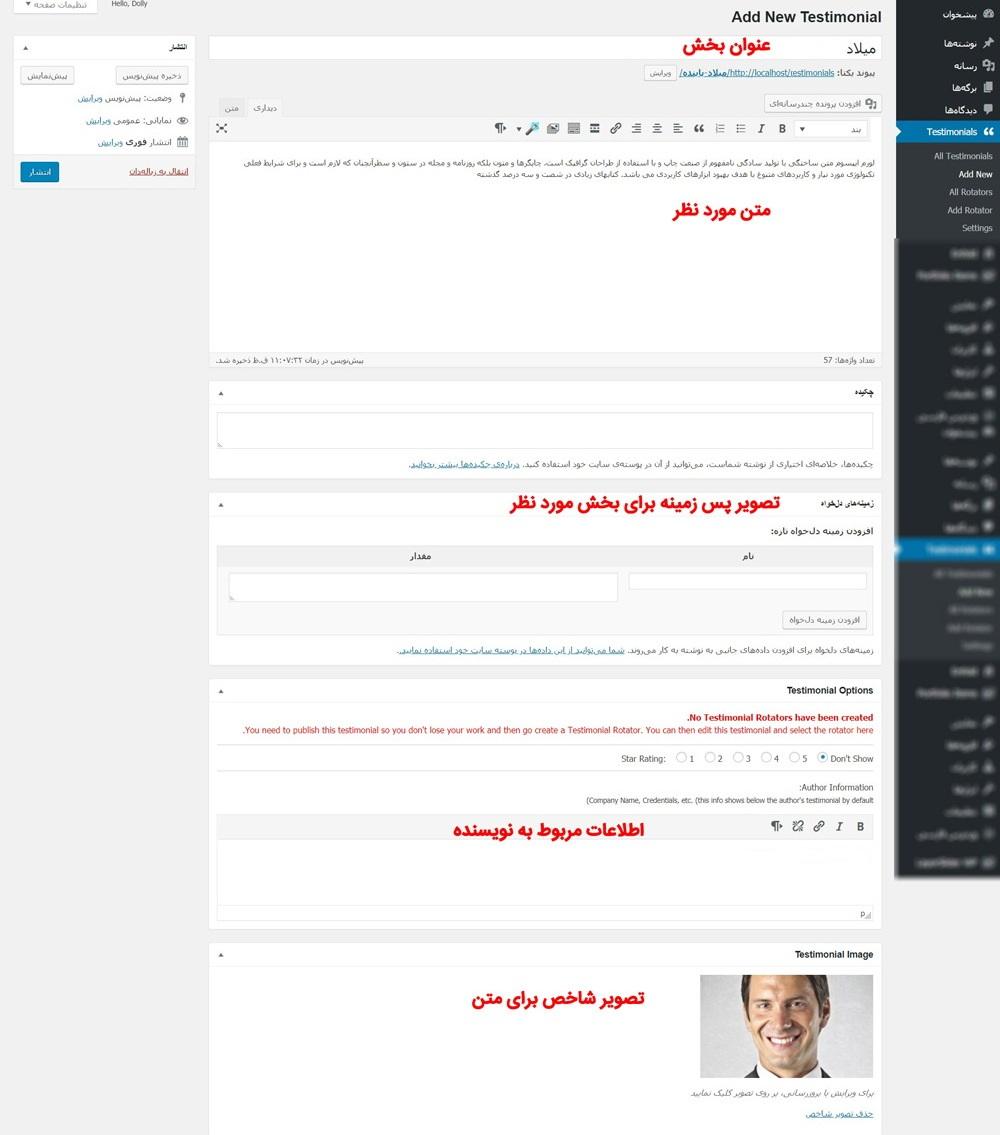 نمایش نظرات مشتریان در وردپرس با افزونه Testimonial Rotator