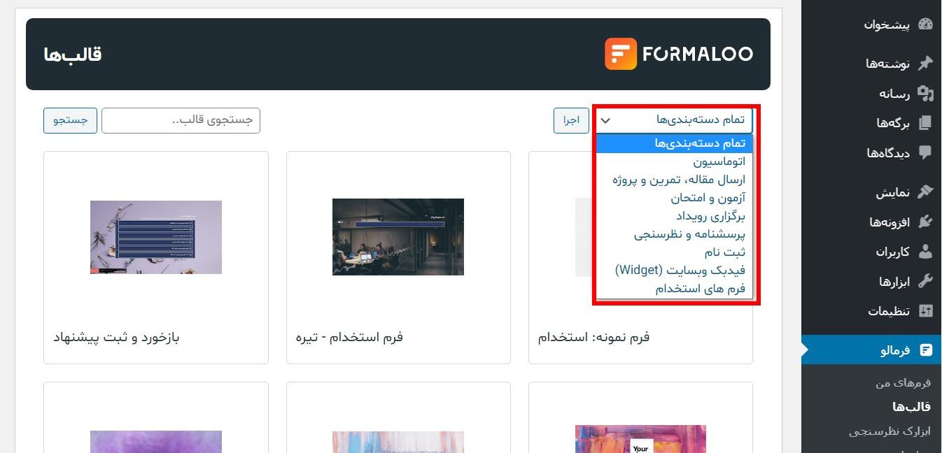 ساخت انواع مختلف فرم در وردپرس با Form Builder by Formaloo