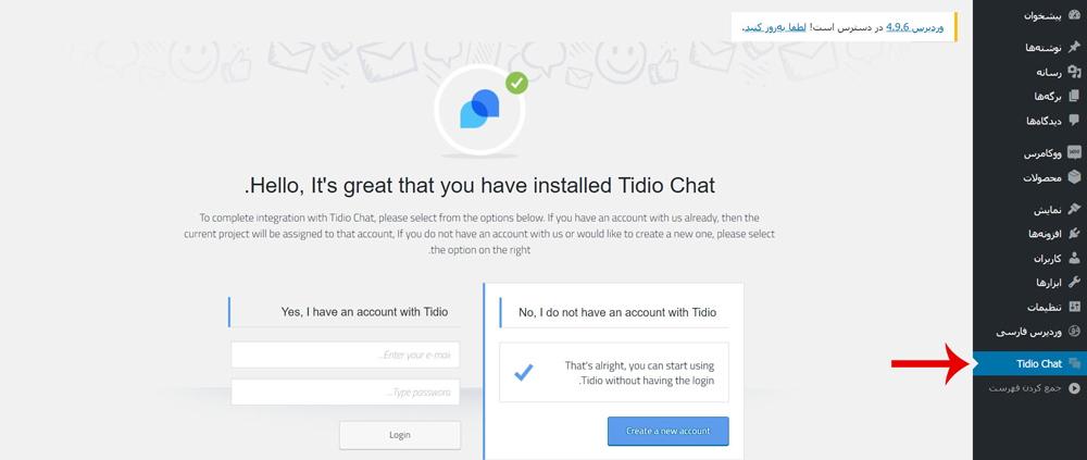 سیستم پشتیبانی از طریق چت در وردپرس با افزونه Tidio Live Chat