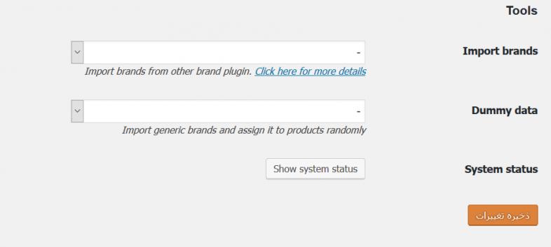 نمایش برند تجاری محصولات ووکامرس با افزونه Perfect WooCommerce Brands