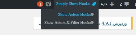 استفاده از hook وردپرس با افزونه Simply Show Hooks