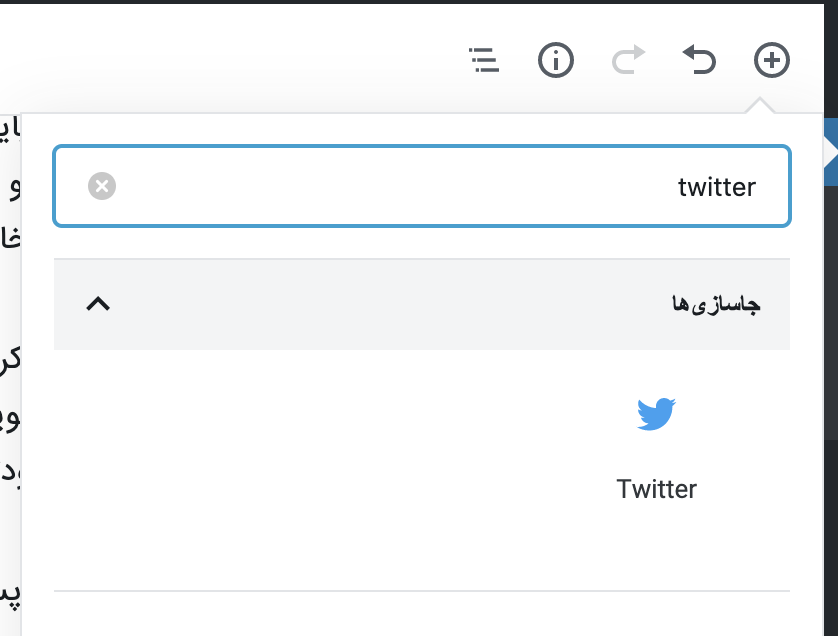 نمایش توییت در مطالب وردپرس بصورت مستقیم