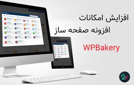افزایش امکانات صفحه ساز WPBakery با افزونه Ultimate Addons نسخه 3.16.25