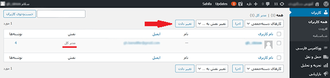 مدیریت و جلوگیری از دسترسی کاربران در داشبورد وردپرس